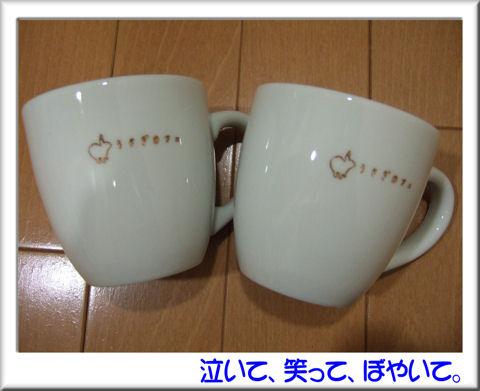 08うさぎカフェオリジナルマグカップ.jpg