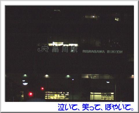 45品川駅.jpg