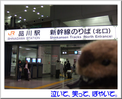 47新幹線乗り口.jpg