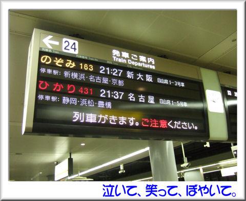 48最終列車.jpg