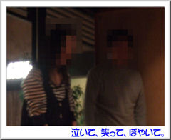 兎間なおこさんと@氏.jpg