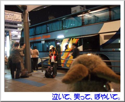 夜行バスで横浜へ.jpg