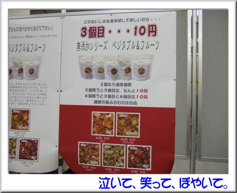 3個目が10円!?.jpg