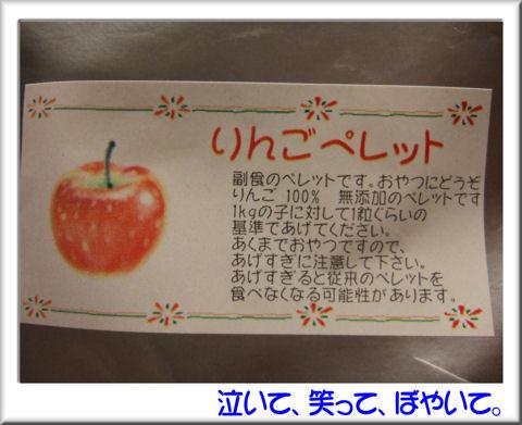 りんごペレット.jpg