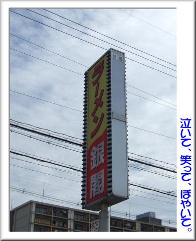 ラーメン銀閣.jpg