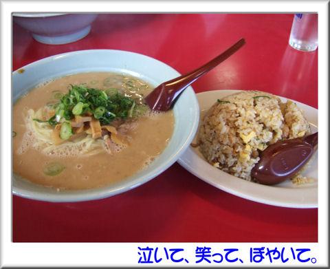 ラーメンとヤキメシ.jpg