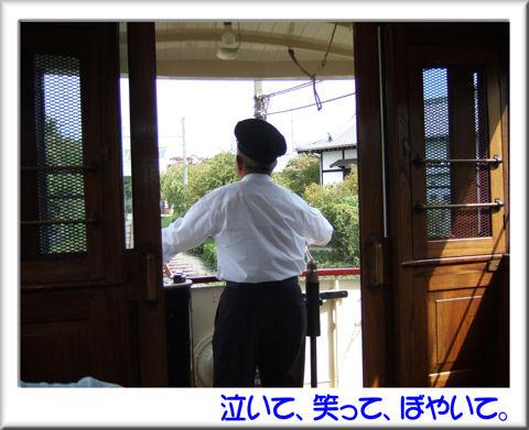 チンチン電車に乗る.jpg