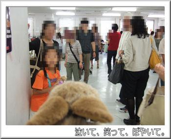 みみたれさん発見!.jpg