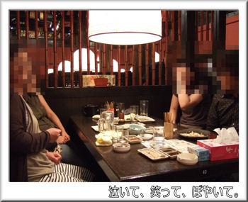串八で晩御飯.jpg