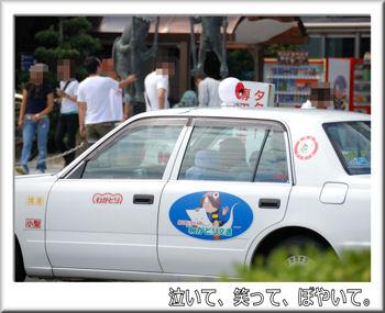 10鬼太郎タクシー.jpg
