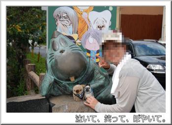 17ねずみ男としもヨメ.jpg