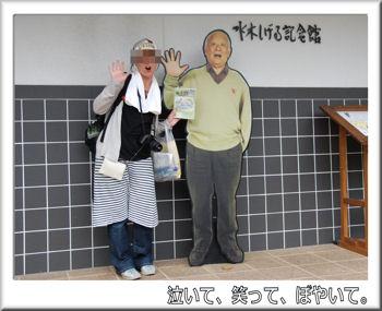 21水木しげる記念館.jpg