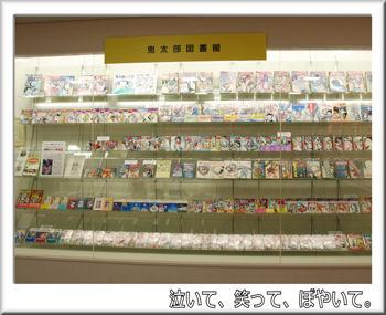23鬼太郎図書館.jpg