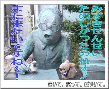 24水木先生に別れの挨拶.jpg