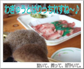 和牛ですか!?.jpg