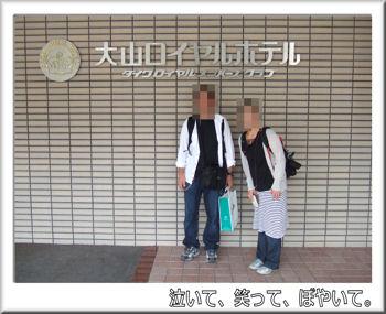 ホテル前で記念写真.jpg