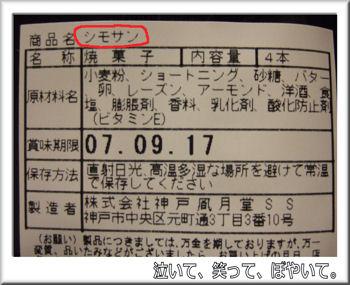 シモサン.jpg