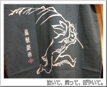 鳥獣戯画Tシャツ.jpg