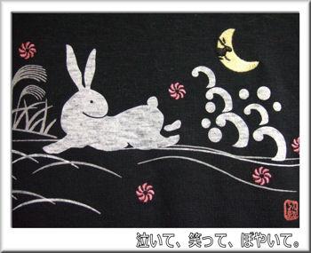 月うさぎTシャツ.jpg
