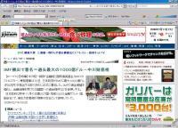 時事通信2009年2月14日記事2月17日現行