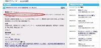 2009年2月19日報道ステーション(YAHOO!テレビ欄)