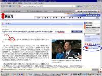 民主党ニュース2009年6月13日