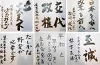 2005年頃の日本の各政党党首の揮毫