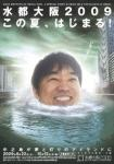 水都2009ポスター知事編