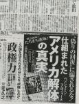 読売新聞2009年7月8日朝刊拡大
