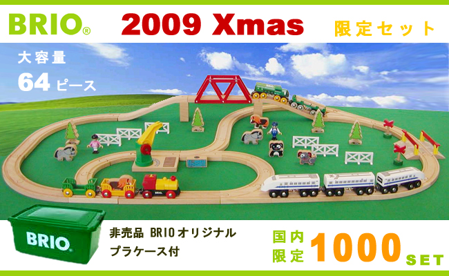 2009brioset-main.jpg