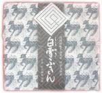 shirayuki-10.jpeg