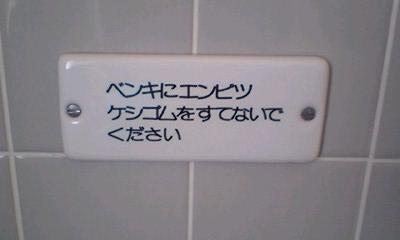 男子トイレの注意書き