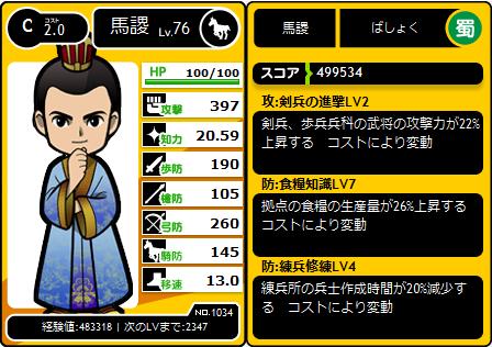 25_5_c_basyoku.png