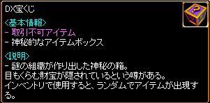 DX宝くじ2