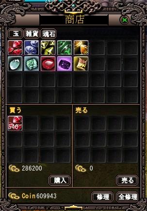 宝石540個で28万coinでした;w;