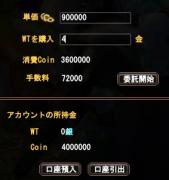 ゲームのお金→課金のお金(トレード)
