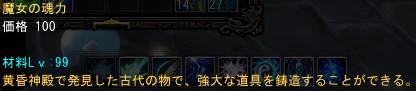 「魔女の魂力」の解説です☆