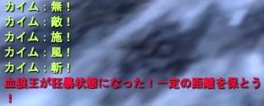 無☆敵☆旋☆風☆斬
