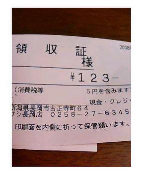 123-riyoushuushiyo.jpg