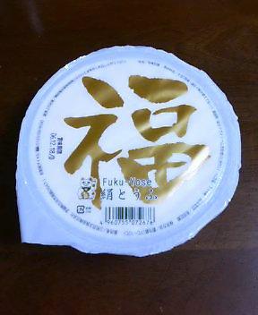 fukutoufu.jpg