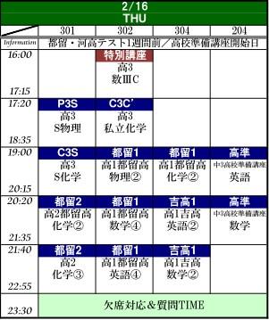 2-16_20120213163731.jpg