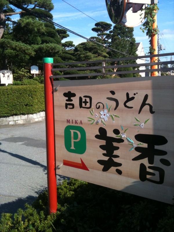 うどん美香2