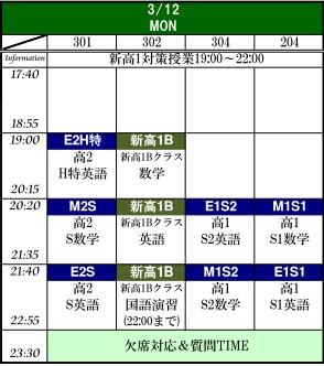 3-12_20120305161313.jpg