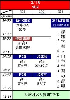 3-18_20120314163703.jpg