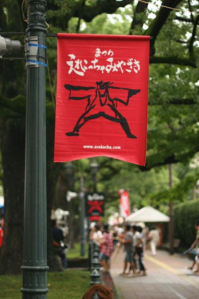erekomiya003.jpg