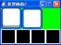 仮想画面2