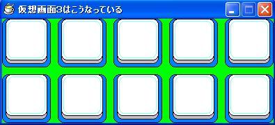 仮想画面3
