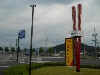 道の駅656