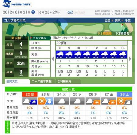 大上天気予報3