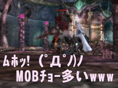 mobおおぃぃ~w